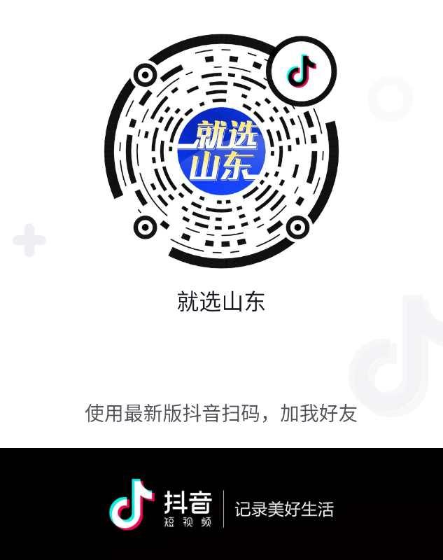 """省公共就业和人才服务中心""""就选山东""""官方抖音号.jpg"""